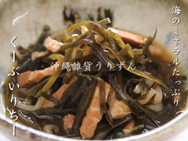 くーぶいりちー,昆布,炒め,沖縄,料理,レトルト