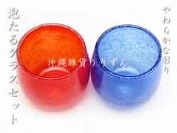 泡たるグラス 琉球ガラスのペアグラスギフトセット