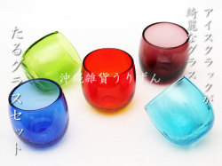 たるグラス 琉球ガラスの特長の一つアイスクラックが入ったたる形タンブラー