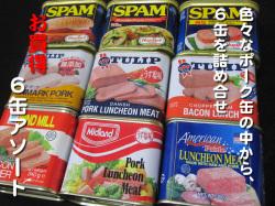 お買い得ポーク缶(ポークランチョンミート)アソート