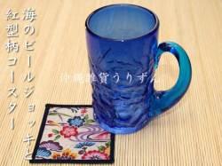 琉球ガラスの青いビールジョッキと紅型柄コースター ギフトセット