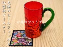 琉球ガラスの赤色ビールジョッキ、太陽のビールジョッキと紅型柄コースターギフトセット