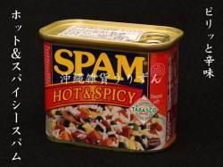 ホット&スパイシースパムポーク缶(ポークランチョンミート)