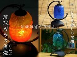琉球ガラスのテーブルランプ