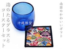 琉球ガラスのアイスクラックたる形グラスと紅型柄コースターギフトセット