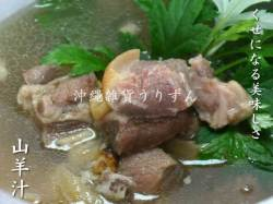 ヒージャー汁(山羊汁) 沖縄のスタミナ料理
