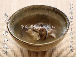 沖縄あぐー豚を使った中味汁レトルト