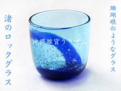 渚のロックグラス ガラスに入った気泡が海のようなタンブラー