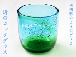 渚のロックグラス ガラスに入った気泡がみずみずしいタンブラー