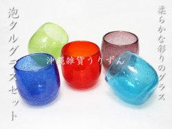 琉球ガラス,泡タルグラスセット