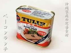 ベーコン,ランチョンミート,ポーク缶,沖縄,缶詰