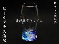 ビールグラス海風 琉球ガラス
