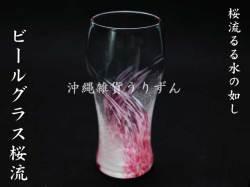 ビールグラス桜流 琉球ガラス