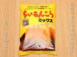 ちいるんこうの素 沖縄の菓子材料