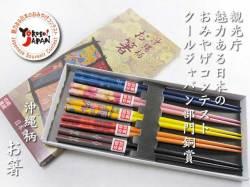 魅力ある日本のおみやげコンテスト沖縄柄お箸