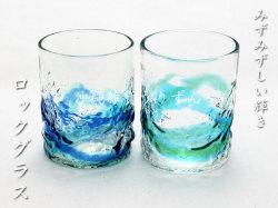 ロックグラス 琉球ガラスのタンブラー