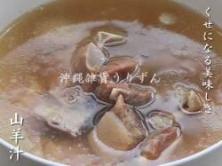 ヒージャー汁(山羊汁) レトルト