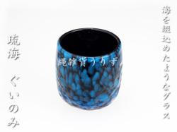 琉海 琉球ガラスのぐい呑み