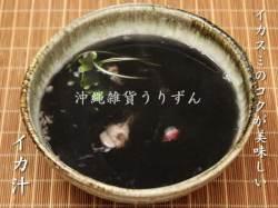 イカ汁、沖縄料理レトルト
