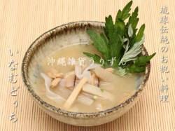イナムドゥチ 沖縄の伝統料理