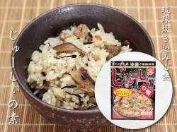 じゅーしぃの素 沖縄炊き込みご飯