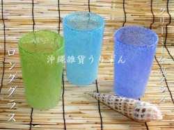 琉球ガラスの泡ロンググラス
