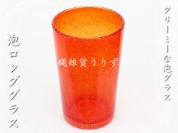 太陽の泡ロンググラス 気泡ガラスの赤いタンブラー