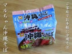 マルちゃん沖縄そば即席麺
