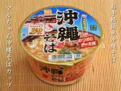 マルちゃん沖縄そばカップ麺