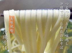 沖縄そば乾麺 マルタケ