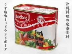 ミッドランドポーク缶(ポークランチョンミート)