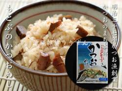 もとぶのかつおめし 沖縄炊き込みご飯レトルト