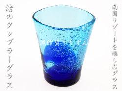 渚のタンブラーグラス