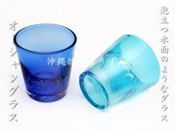 オーシャングラス 気泡が入ったガラスで躍動感のあるタンブラー