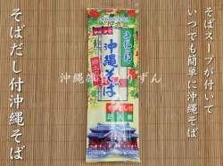 スープ付き沖縄そば乾麺マルタケ