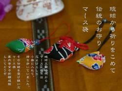 マース袋 沖縄の伝統的なお守り