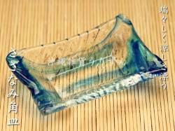 さざなみ角皿 ガラス小皿、醤油皿