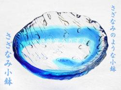さざなみ小鉢 青いガラス碗