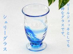 琉球ガラスのシェリーグラス、カクテルグラス