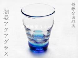 潮騒アクアグラス 琉球ガラスのタンブラー、ビールグラス