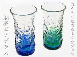 潮騒ビアグラス 青と緑のビールグラス