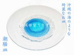 琉球ガラスのガラス皿、潮騒皿