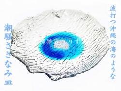 潮騒さざさみ皿 海から取り出したようなみずみずしいガラスの大皿