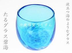碧海 青い海のようなたるグラス