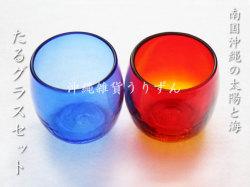 たるグラス アイスクラックの入った赤と青の樽形タンブラーのペアギフト