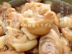てびち,琉球料理,沖縄料理