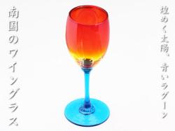 南国のワイングラス