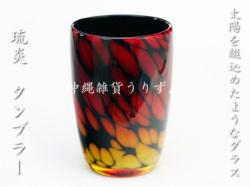 琉球ガラスのタンブラーグラス琉炎