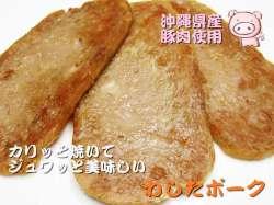 沖縄県産わりたポーク缶