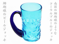 琉球ガラスの珊瑚礁のビールジョッキ
